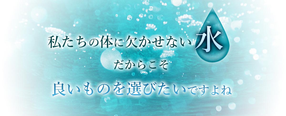 暮らしまるごと潤す浄水システムアノア、誕生。