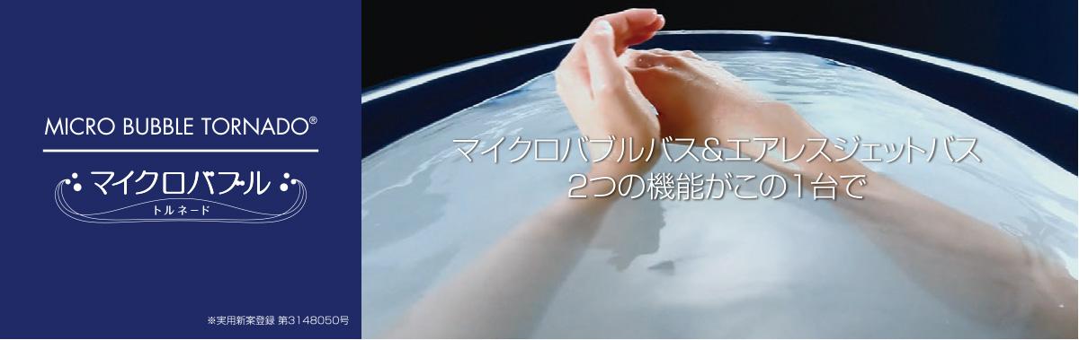 我が家のお風呂がエステになった!つややかな肌本来のチカラが目覚めます。マイクロバブルトルネード