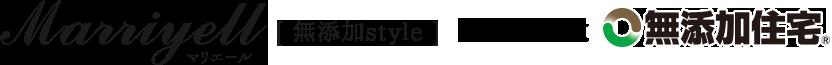 Marriyell[無添加style]のベースは無添加住宅