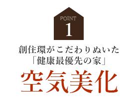 point1 創住環がこだわりぬいた「健康最優先の家」空気美化