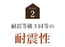 point2 耐震等級3同等の耐震性