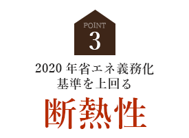 point3 2020年省エネ義務化基準を上回る断熱性